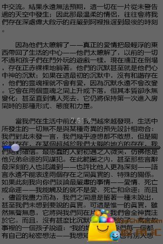 玩書籍App txt易阅读器免費 APP試玩