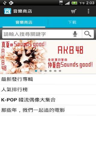 KKBOX 音乐商店截图2