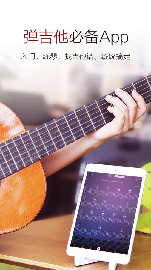 吉他谱大全