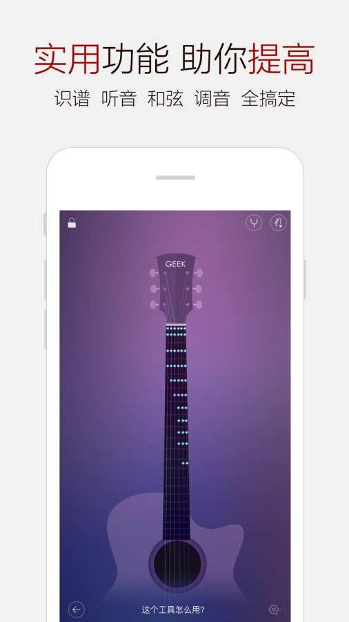 吉他谱大全截图3
