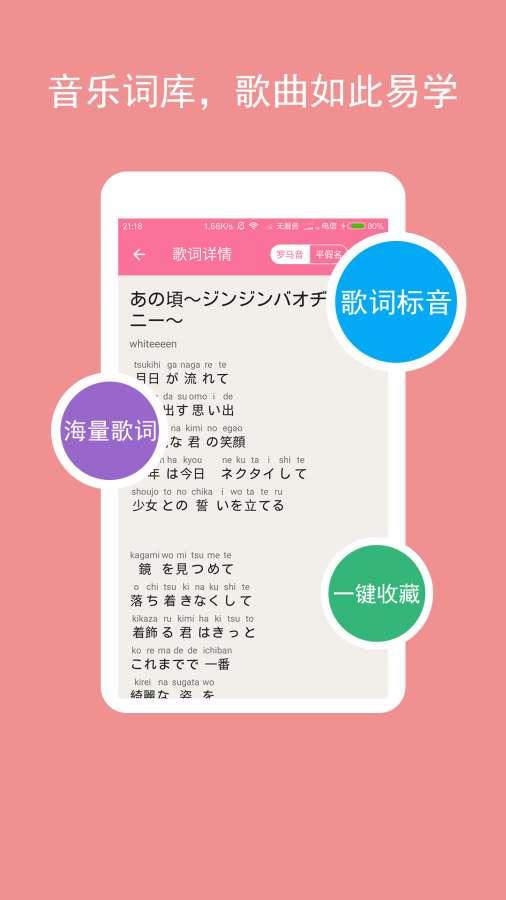 卡卡日语-学日语截图3