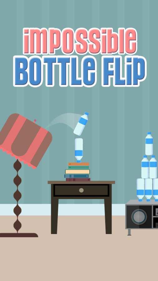 不可能的瓶子空翻截图3