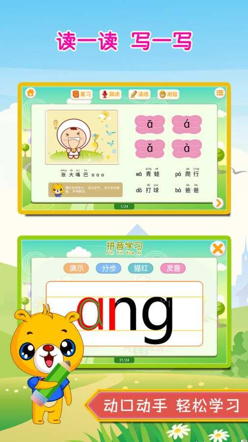 宝贝学汉字拼音