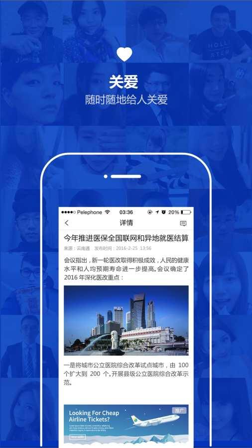 云南通·宣威市截图2