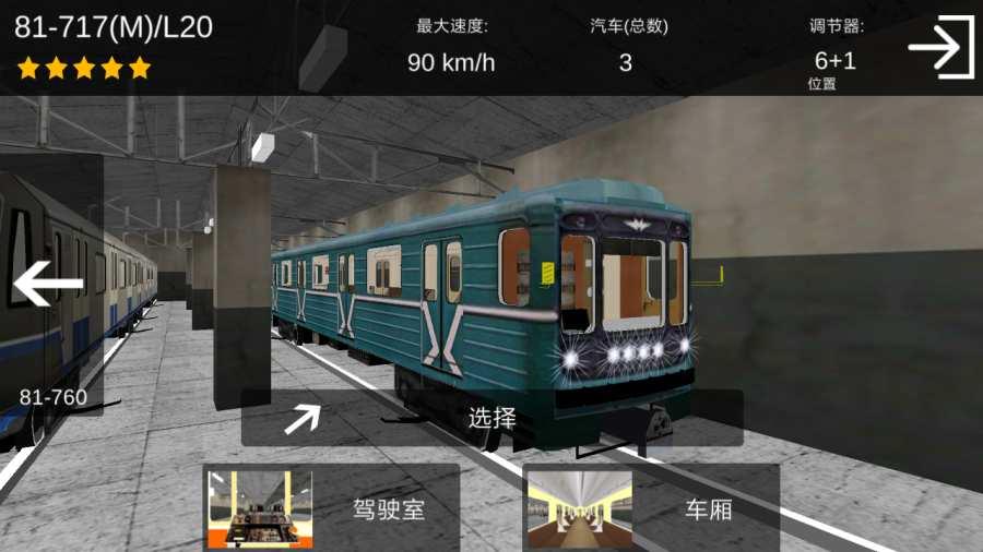 地铁模拟器截图0