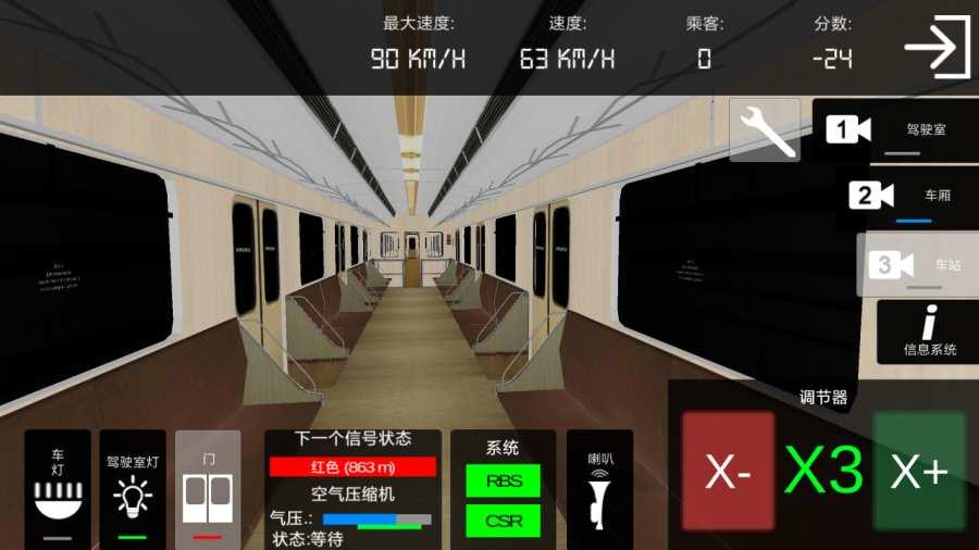 地铁模拟器截图4