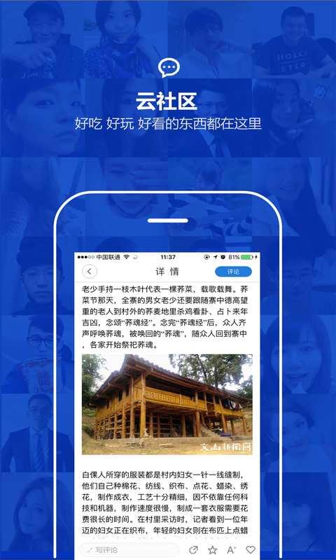 云南通·麻栗坡县截图3