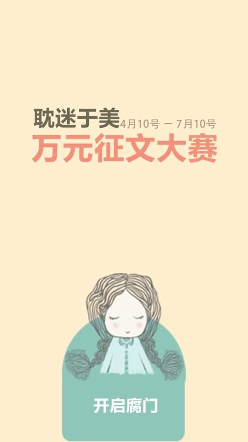 书耽-耽美小说截图4
