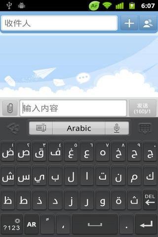 阿拉伯语GO键盘插件