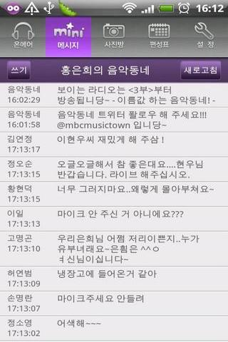 MBC广播截图1