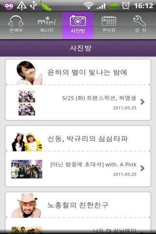 MBC广播截图2