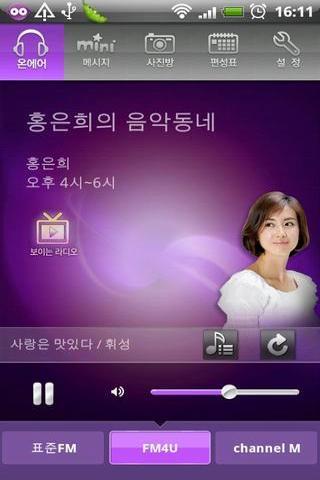 MBC广播截图4