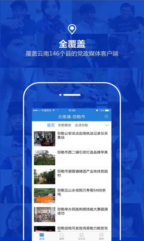云南通·弥勒市截图0