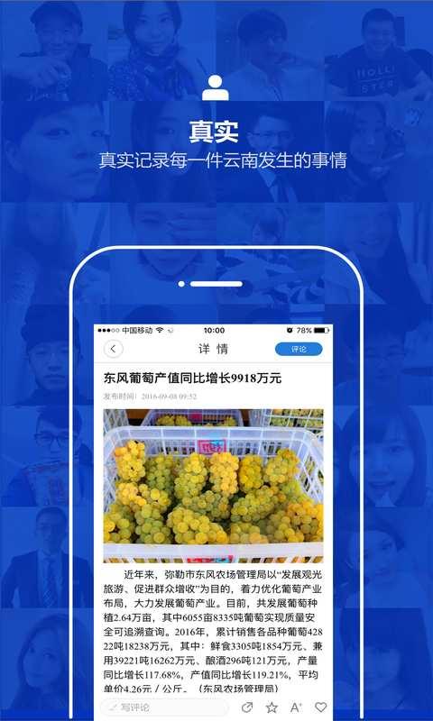云南通·弥勒市截图1