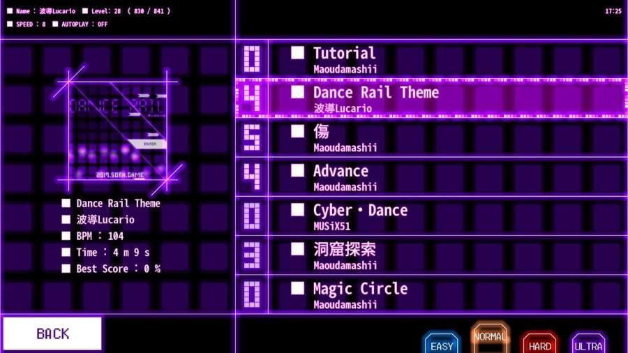 DanceRail截图2