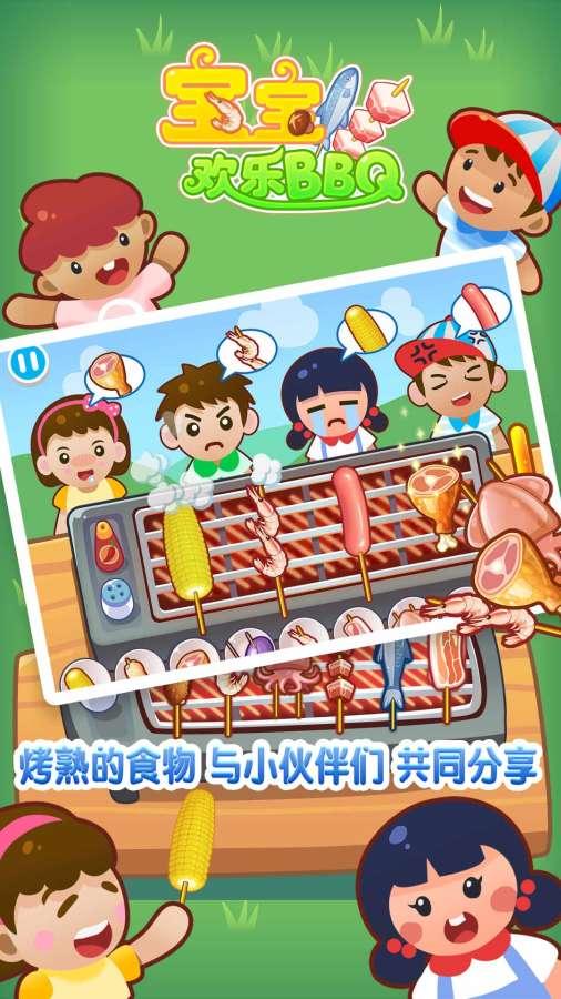 宝宝欢乐BBQ截图2