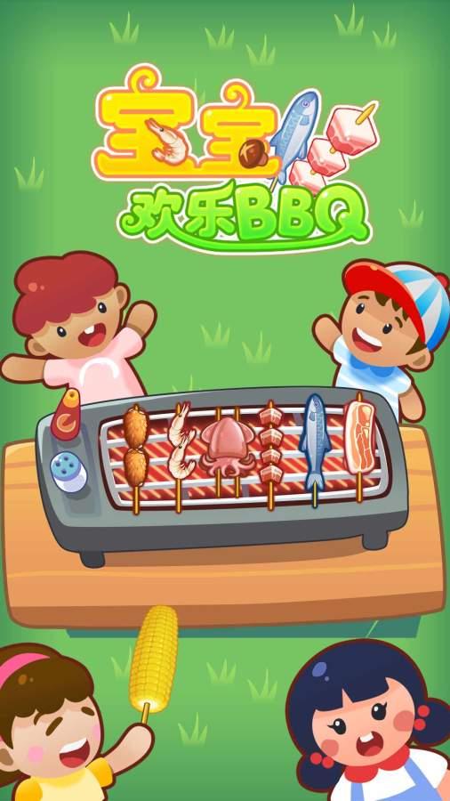 宝宝欢乐BBQ截图3