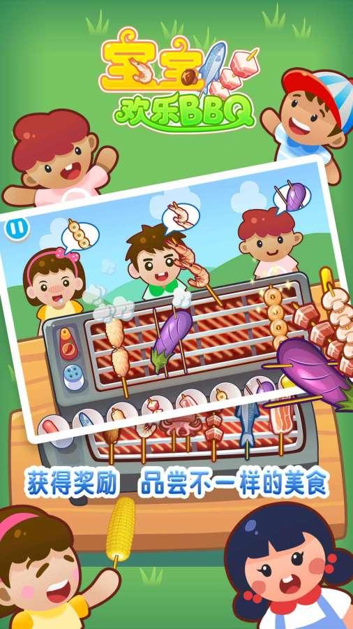 宝宝欢乐BBQ截图4