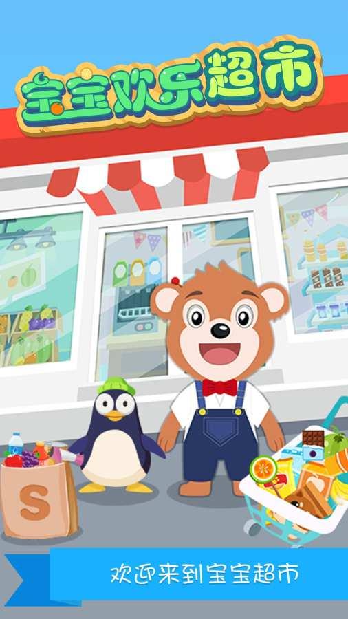 宝宝欢乐超市截图3