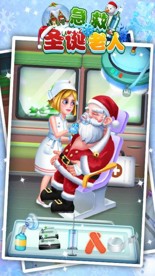 圣诞老人急救