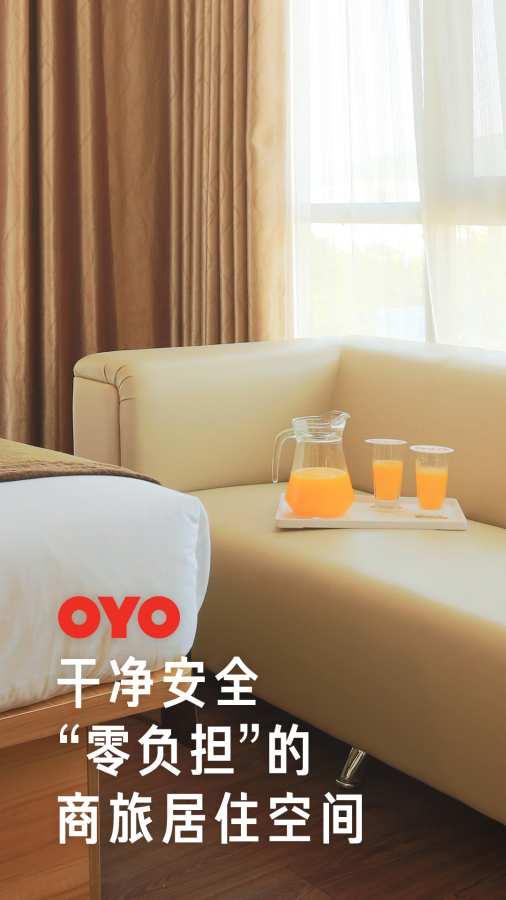 OYO酒店截图1