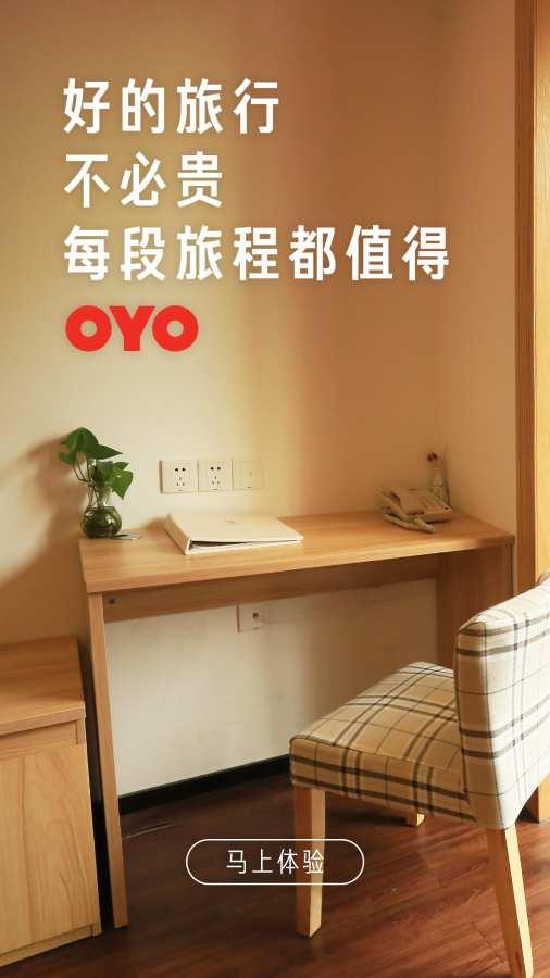 OYO酒店截图2