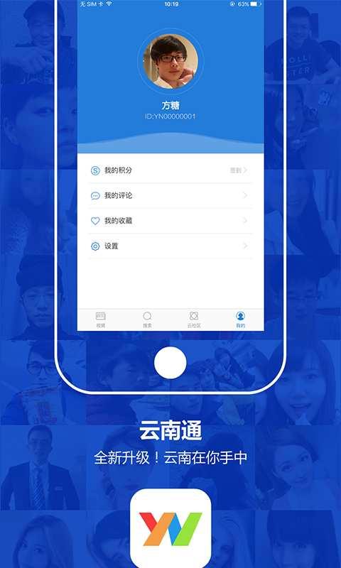 云南通·宜良县截图4
