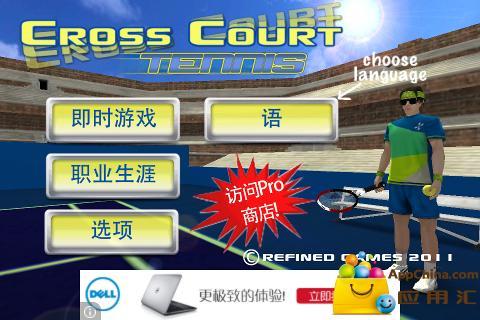 跨界网球免费版