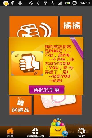 玩免費社交APP|下載百靈閃派 app不用錢|硬是要APP