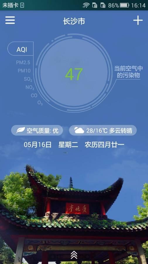 湖南环境质量专业版