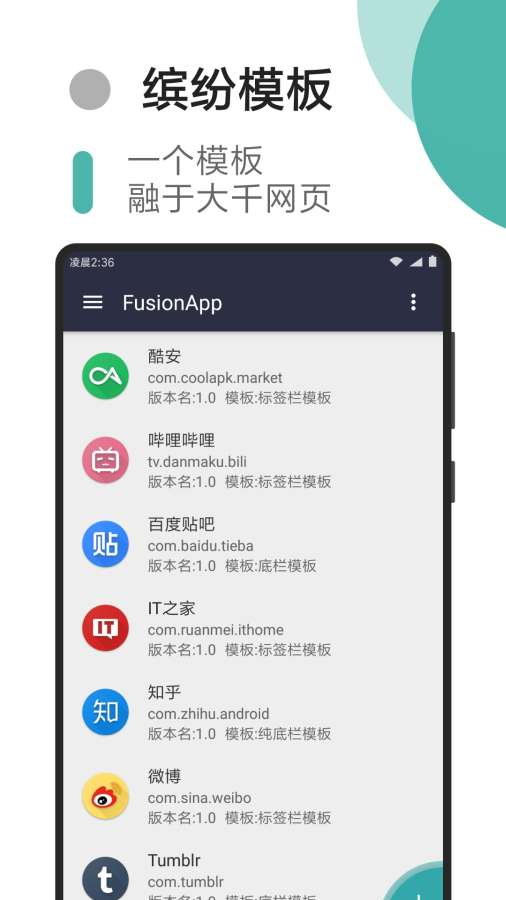 Fusion App截图1