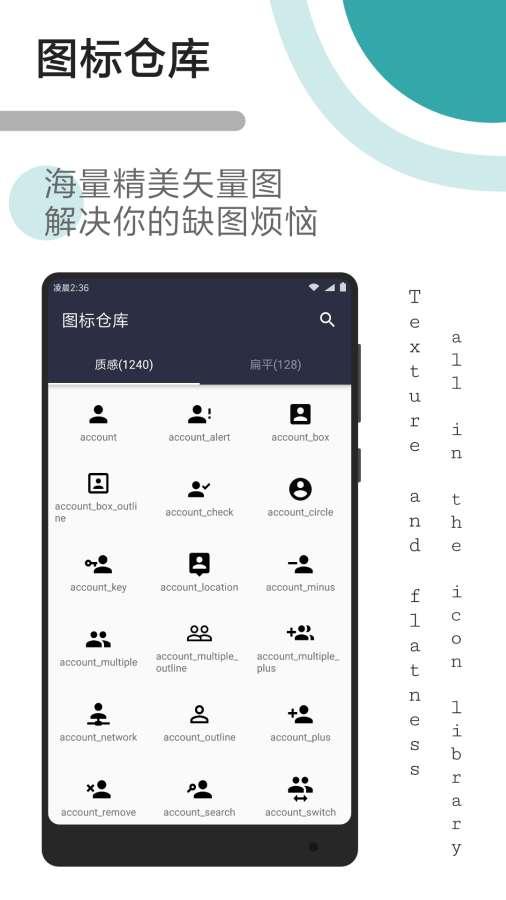 Fusion App截图3