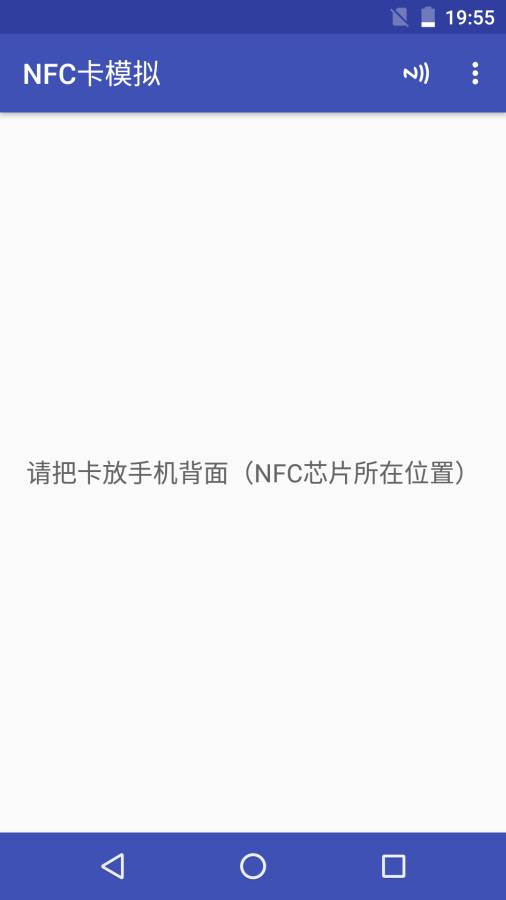 NFC卡模拟截图0