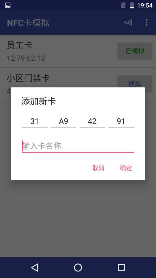 NFC卡模拟截图1