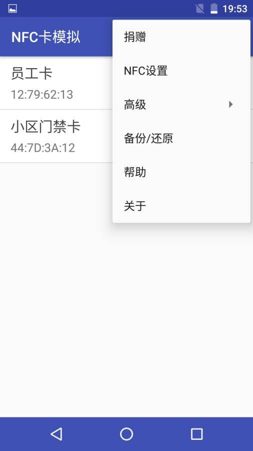 NFC卡模拟截图2