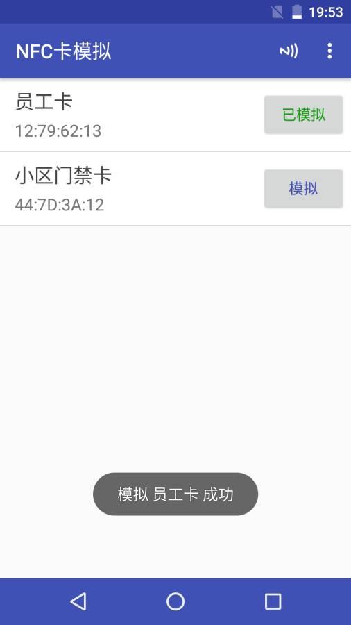 NFC卡模拟截图4