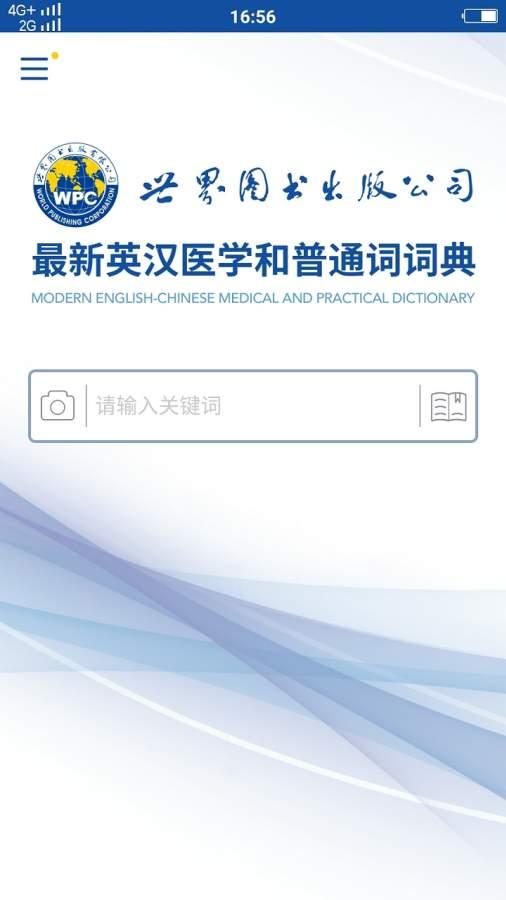 最新英汉医学词典