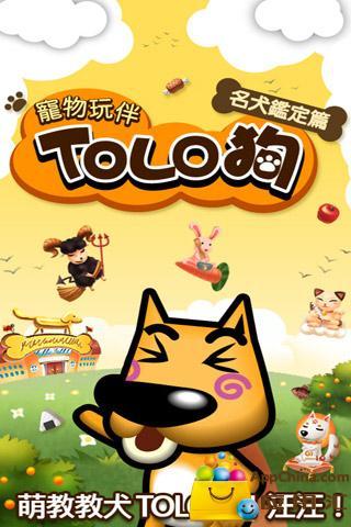 宠物玩伴_TOLO狗