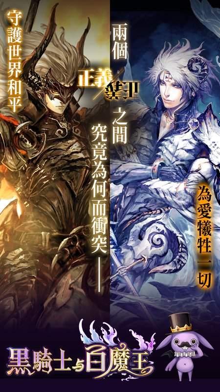 黑騎士與白魔王截图3