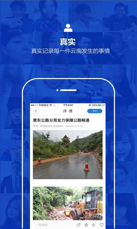 云南通·景东县截图1