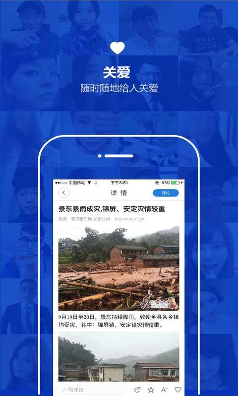 云南通·景东县截图2