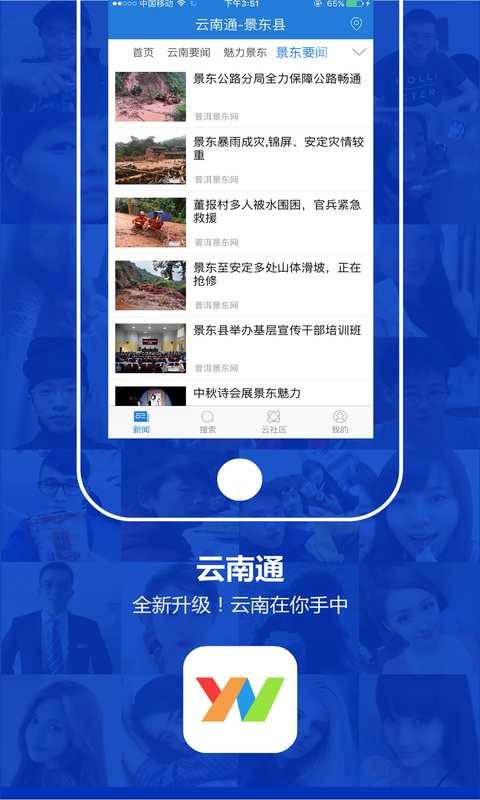 云南通·景东县截图4