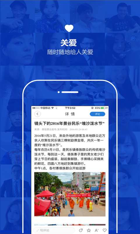 云南通·景谷县截图2