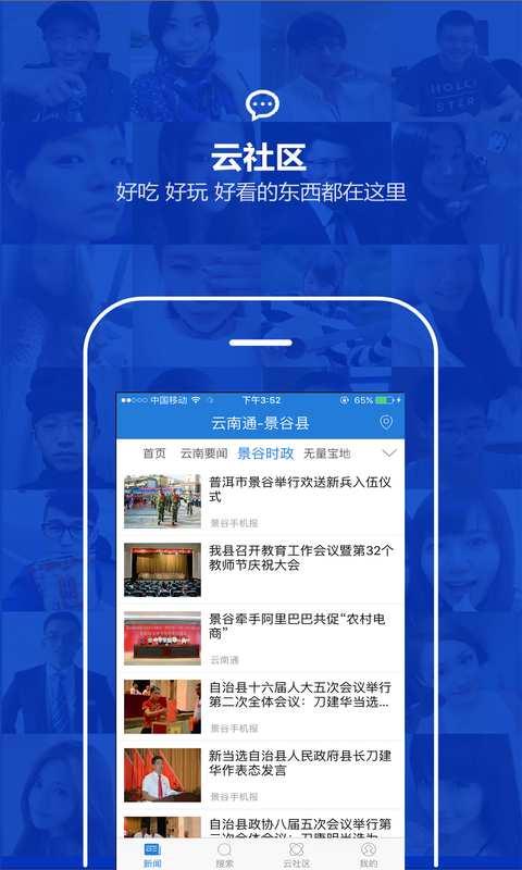 云南通·景谷县截图3