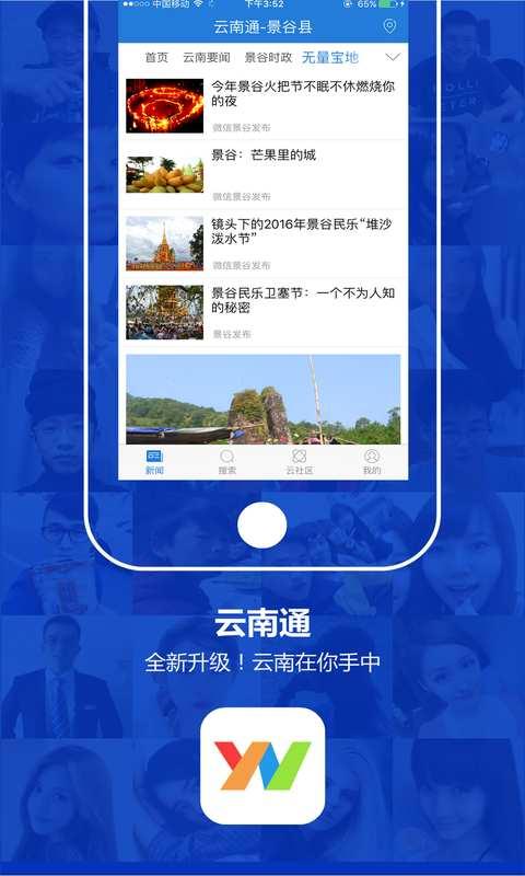 云南通·景谷县截图4