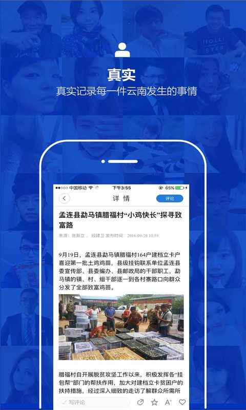 云南通·孟连县截图1