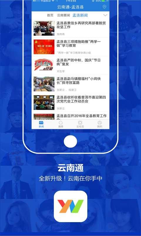 云南通·孟连县截图3