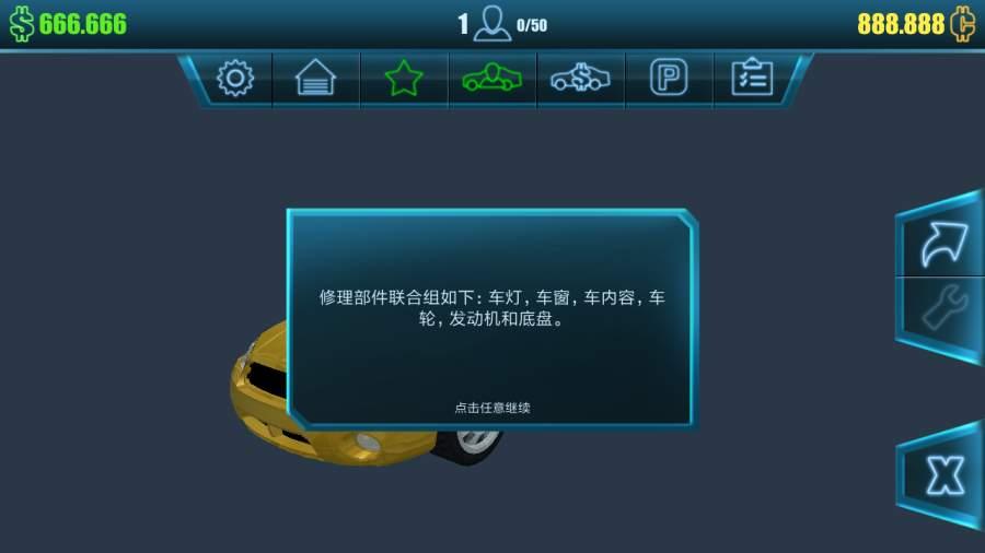汽车修理工模拟2016截图0