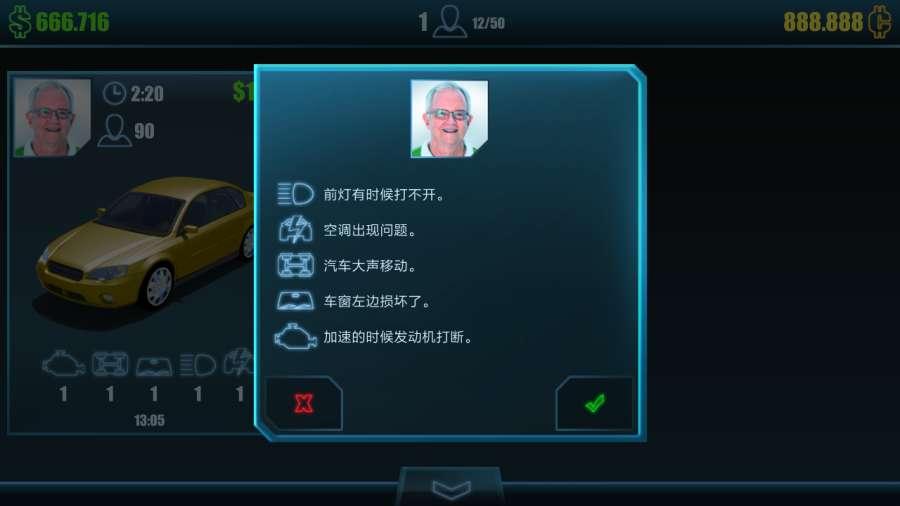 汽车修理工模拟2016截图2