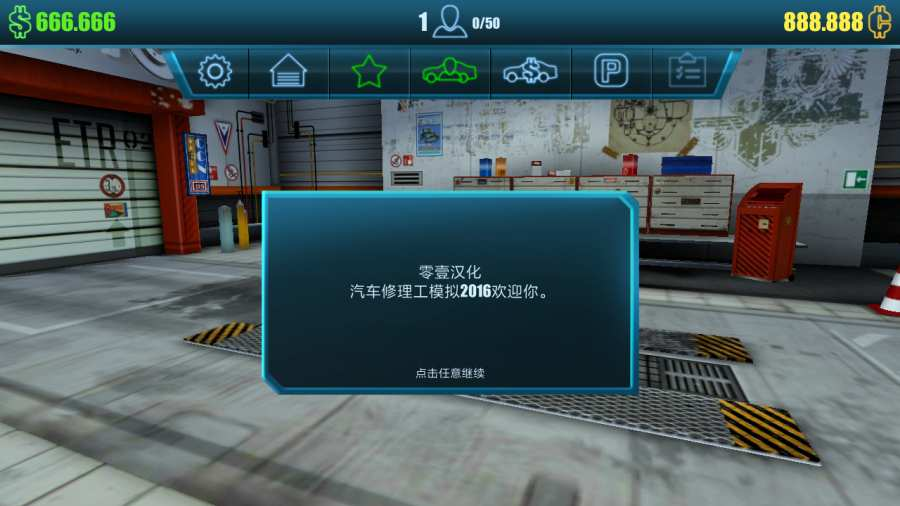 汽车修理工模拟2016截图3